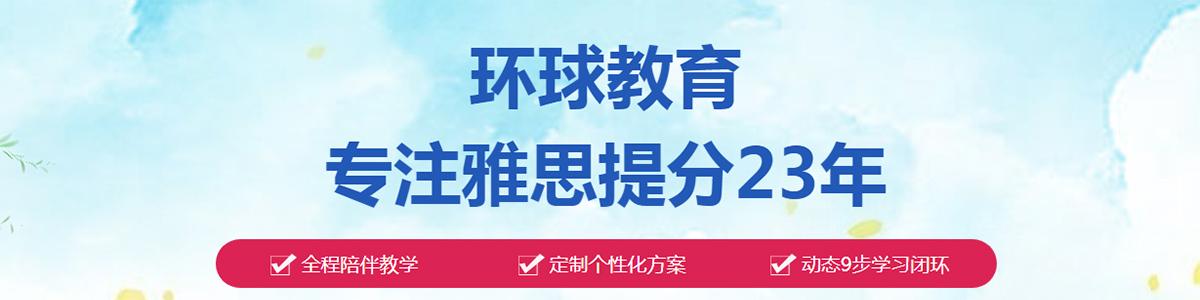 辽阳雅思培训学校