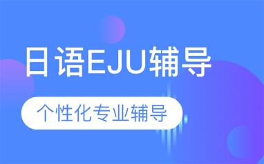 青岛日本留考EJU补课班培训课程简介