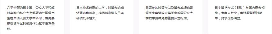 日本大学本科审查条件、提升日本名校申请概率、奖学金申请评定标准、参考人数少题型简单