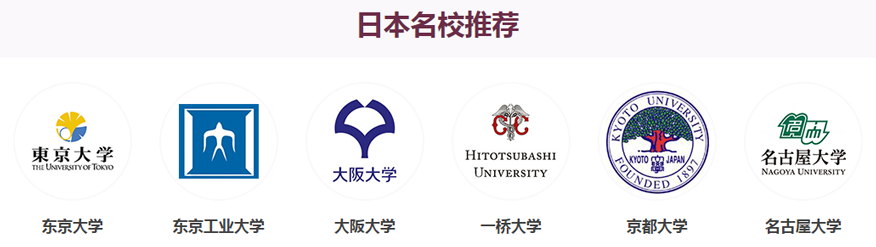日本名校推荐:东京大学、东京工业大学、大阪大学、一桥大学、京都大学、名古屋大学