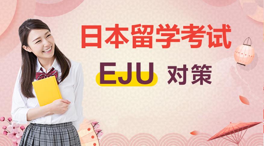 西安EJU培训班课程介绍,西安EJU培训班就来西安新通欧亚教育