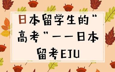 西安EJU培训班课程介绍