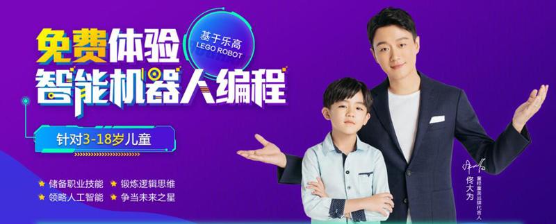 杭州哪个学少儿机器人的学校好