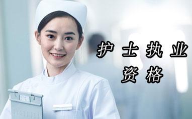 晋城护士执业资格培训