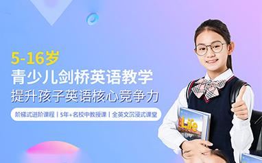 南京青少儿英语KET课程