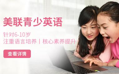 南京青少英语6-10岁MC