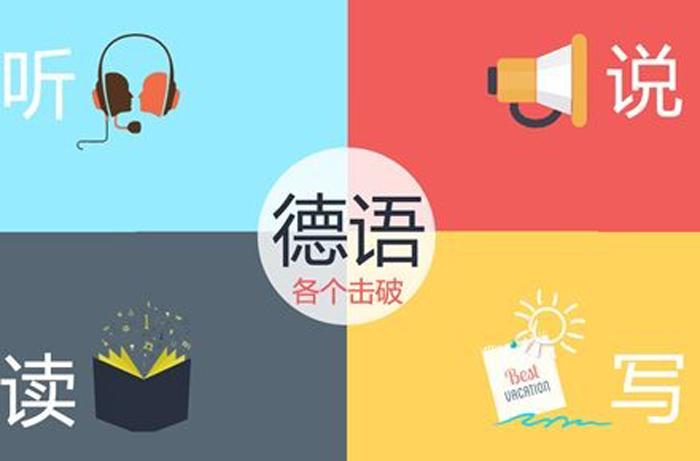重庆渝中便宜的线上德语培训机构