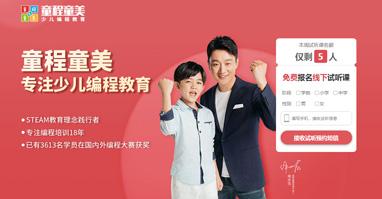 上海童程童美儿童编程教育