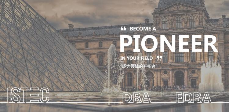 法国ISTEC高等商学院DBA/FDBA课程