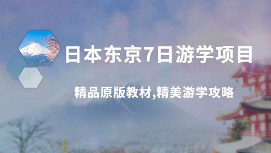 杭州日本东京7日游学项目