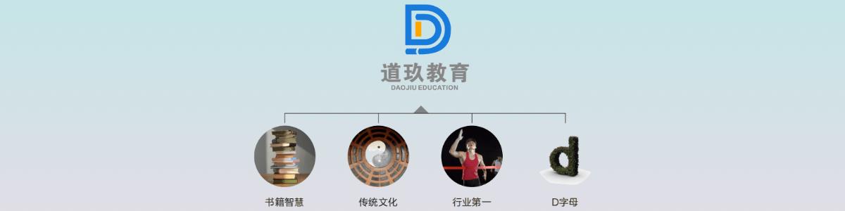 南昌道玖口才教育科技有限公司