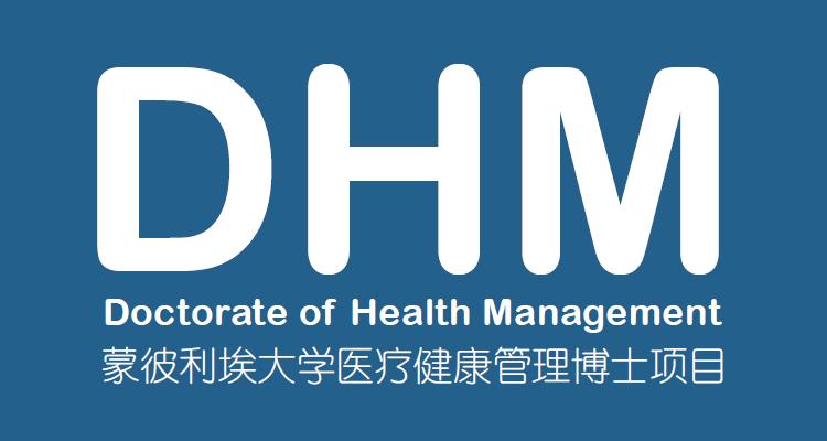 法國蒙彼利埃大學醫療健康管理博士DHM課程
