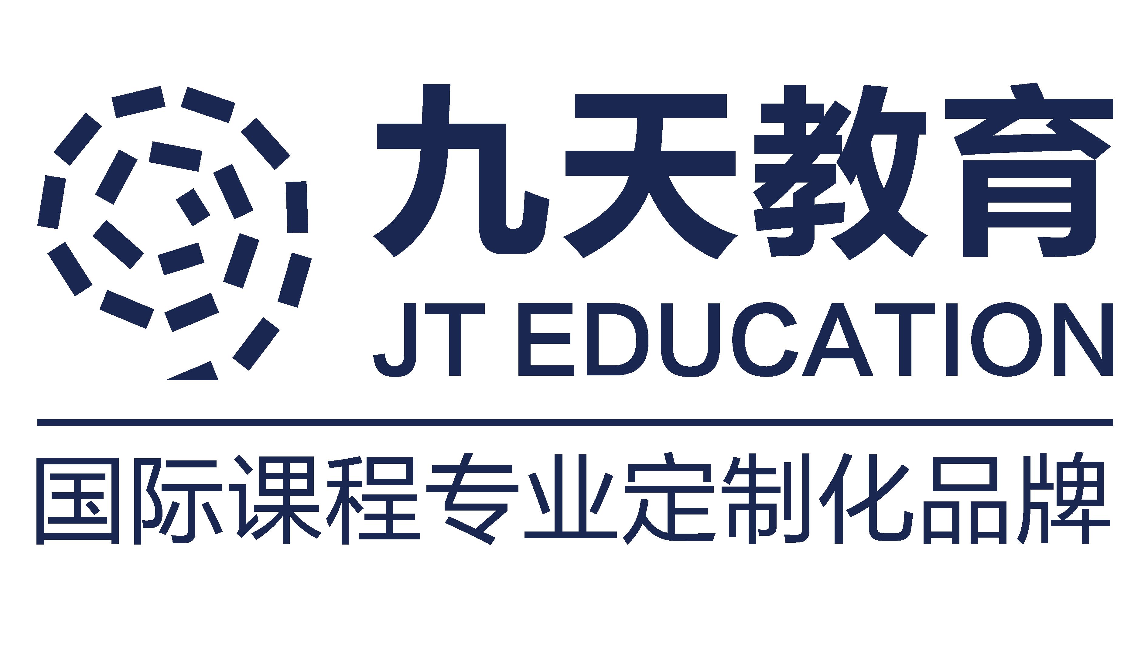 北京九天國際教育學校