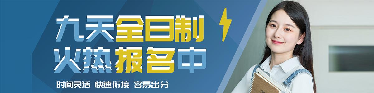 北京九天國際橫幅