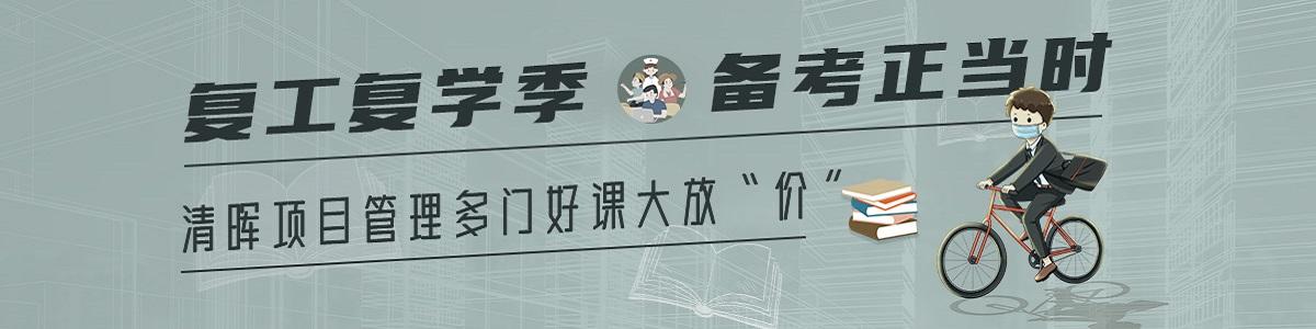 重庆PMP清晖项目管理培训考试中心