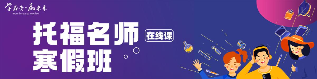 北京學為貴學校橫幅寒假班