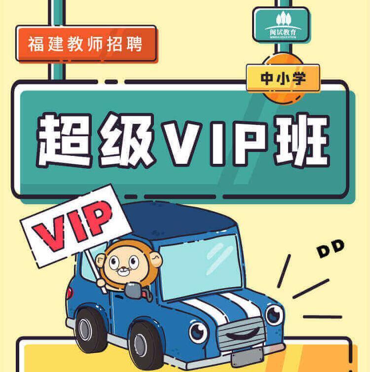 三明中小學超級VIP班