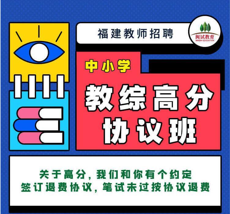 三明中小學教綜高分協議班