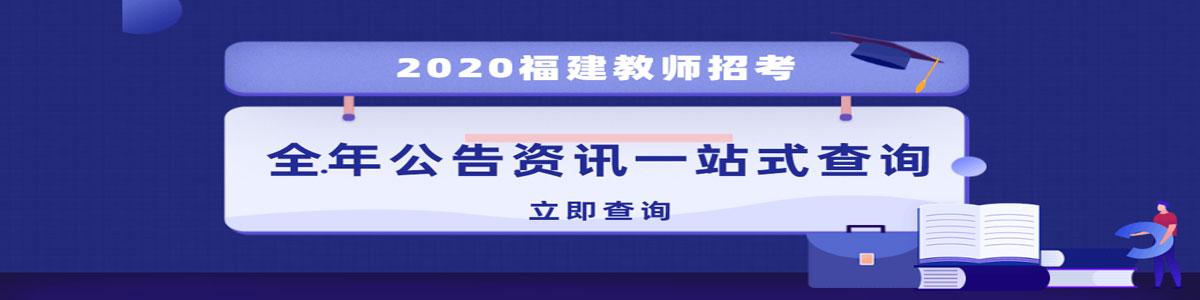 南平閩試教育中小學教師編制考試培訓機構