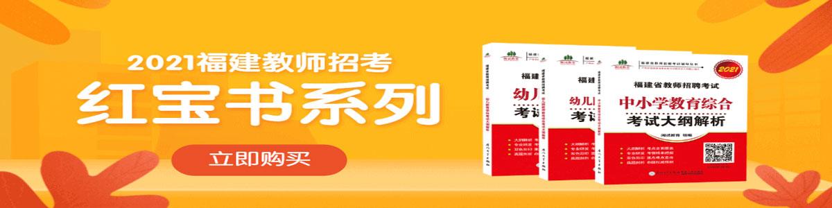 龍巖閩試教育中小學教師編制考試培訓機構