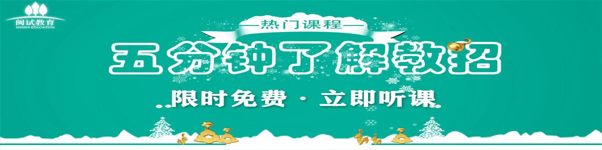漳州闽试教育中小学教师编制考试培训机构