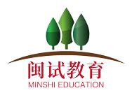 武夷山閩試教師編制考試培訓中心