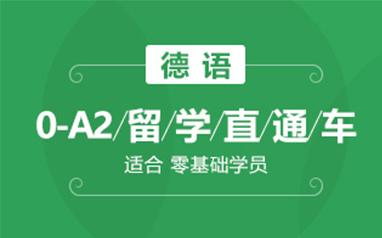 武漢德語 0-A2留學直通車