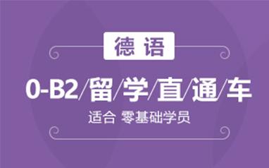 武漢德語 0-B2留學直通車
