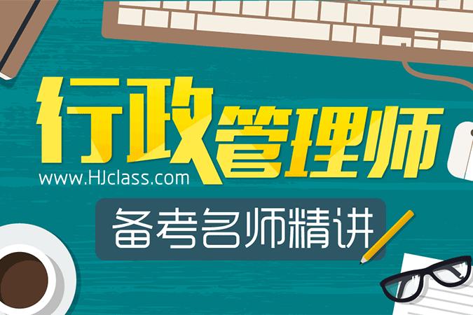 廣州行政管理自考培訓