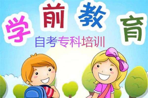 深圳學前教育自考專培訓