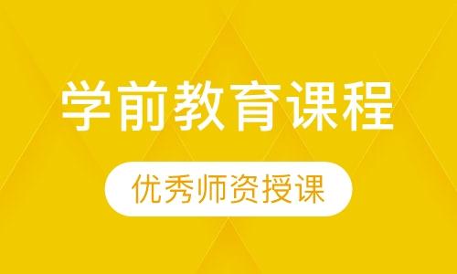 廣州學前教育自考專科培訓