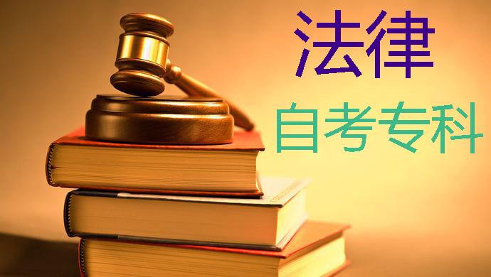深圳法律自考專科培訓