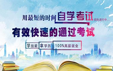 廣州計算機科學與技術自考本科