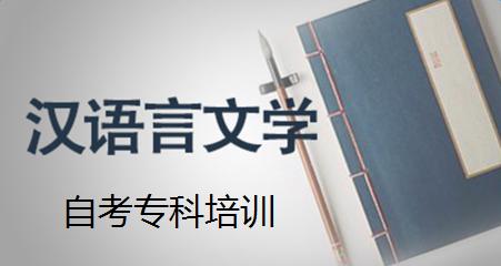 深圳漢語言文學自考專科培訓