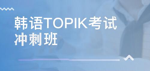 武漢歐亞韓語TOPIK考試沖刺班