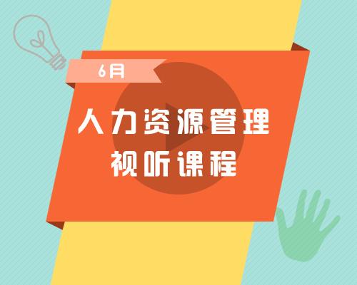 廣州人力資源管理自考本科