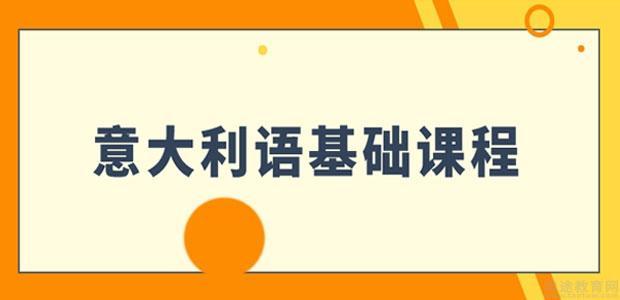 武漢歐亞小語種意大利語培訓學校