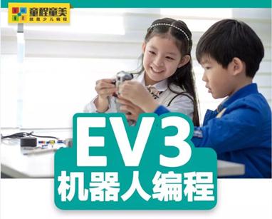 上海青少儿EV3机器人编程辅导班