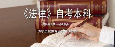 广州法律自考专科培训
