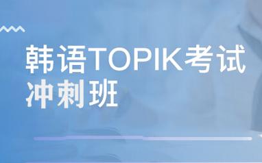 武漢韓語TOPIK考前沖刺課程