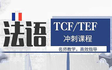 武漢TEF/TCF法語考試沖刺課程