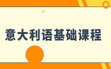 武漢意大利語基礎課程