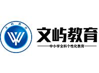 重慶文嶼教育學校