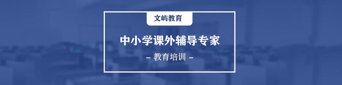 重慶文嶼小初高文化課