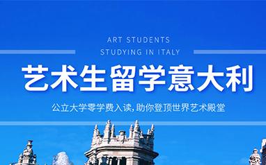 北京森淼藝術生留學意大利圖蘭朵計劃