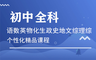 重慶初中全科精品個性化課程