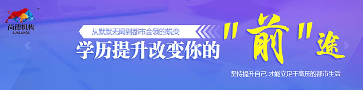 廣州尚德學歷提升培訓
