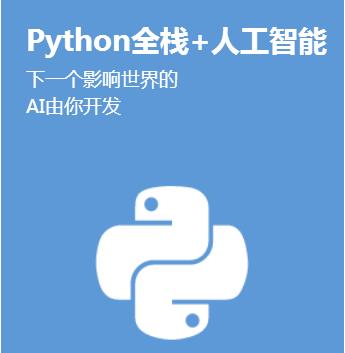 成都达内Python人工智能培训班