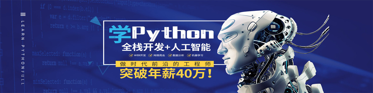 南寧達內教育Python培訓