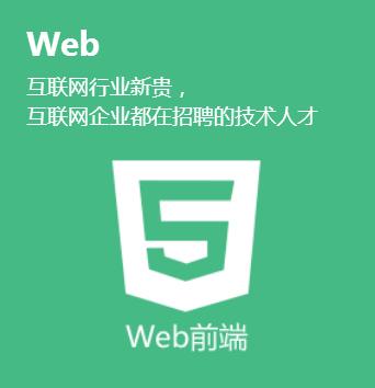 郑州达内web前端培训班